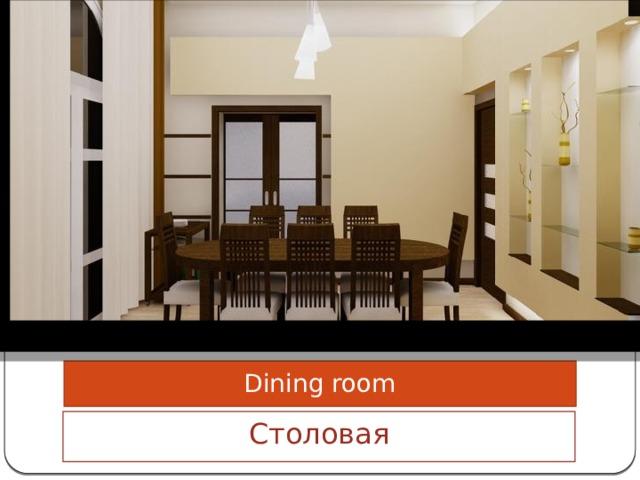 Dining room Столовая