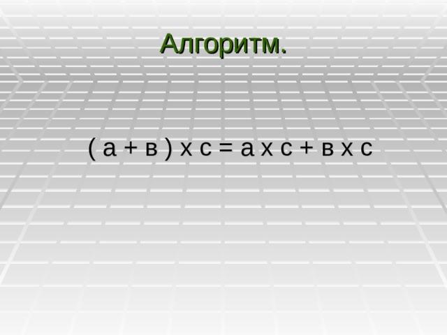 Алгоритм.  ( а + в ) х с = а х с + в х с