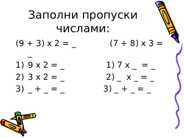 Заполни пропуски числами: (9 + 3) х 2 = _ (7 + 8) х 3 = _