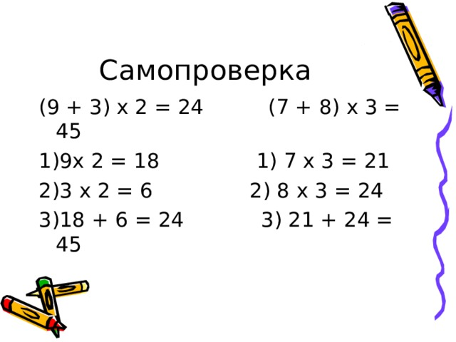 Самопроверка (9 + 3) х 2 = 24 (7 + 8) х 3 = 45
