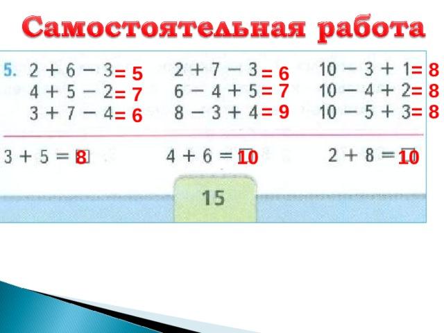 = 8 = 5 = 6 = 7 = 8 = 7 = 9 = 8 = 6 8 10 10