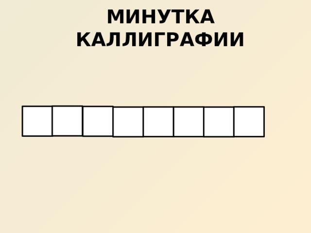 МИНУТКА КАЛЛИГРАФИИ