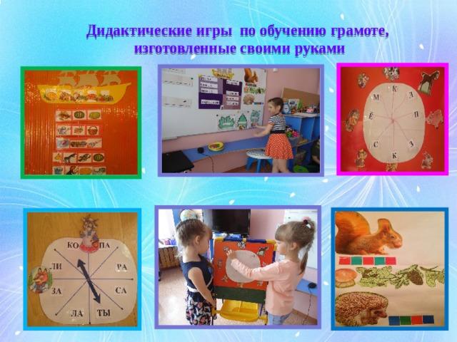 Дидактические игры по обучению грамоте, изготовленные своими руками