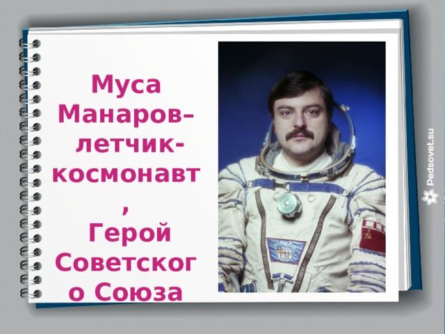 Муса Манаров–  летчик-космонавт,  Герой Советского Союза