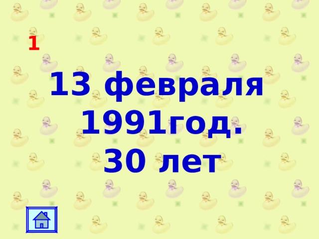 1 13 февраля 1991год. 30 лет