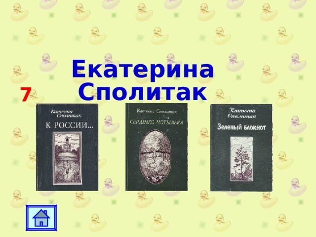 7 Екатерина Сполитак