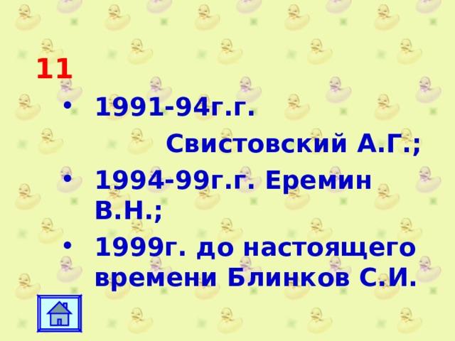 11 1991-94г.г.  Свистовский А.Г.;