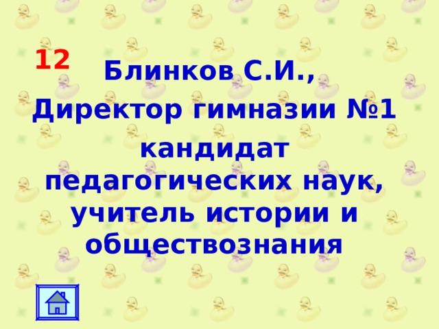 12 Блинков С.И., Директор гимназии №1 кандидат педагогических наук, учитель истории и обществознания