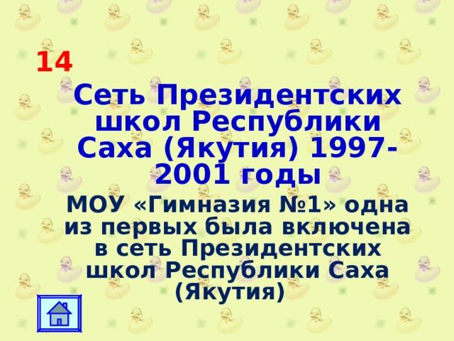 14 Сеть Президентских школ Республики Саха (Якутия) 1997-2001 годы МОУ «Гимназия №1» одна из первых была включена в сеть Президентских школ Республики Саха (Якутия)