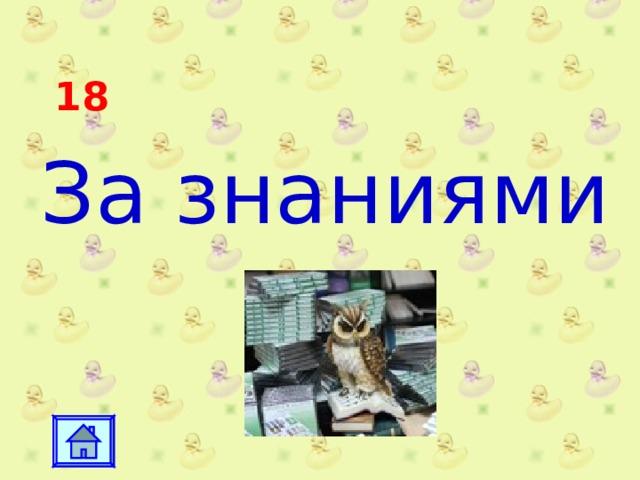 18 За знаниями