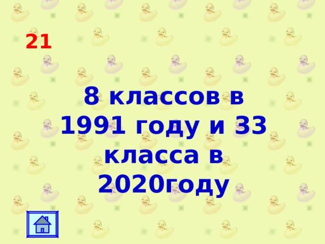 21 8 классов в 1991 году и 33 класса в 2020году