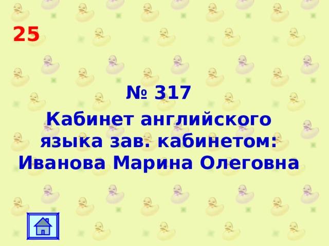 25 № 317 Кабинет английского языка зав. кабинетом: Иванова Марина Олеговна