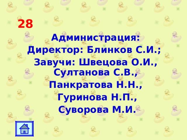 28 Администрация: Директор: Блинков С.И.; Завучи: Швецова О.И., Султанова С.В., Панкратова Н.Н.,  Гуринова Н.П.,  Суворова М.И.