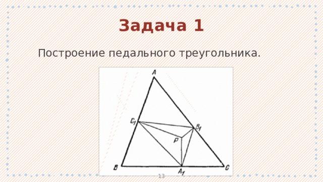 Задача 1 Построение педального треугольника. 1