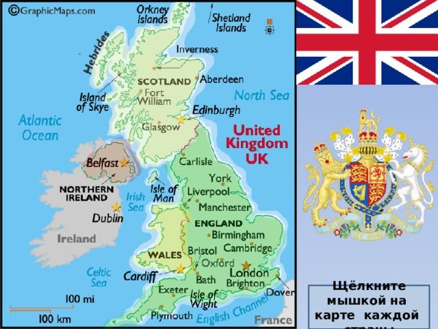Щёлкните мышкой на карте каждой страны