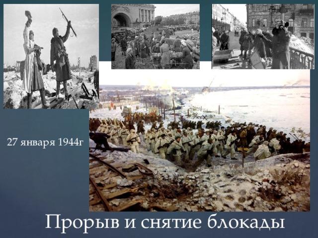 27 января 1944г Прорыв и снятие блокады