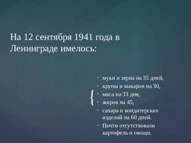 На 12 сентября 1941 года в Ленинграде имелось: