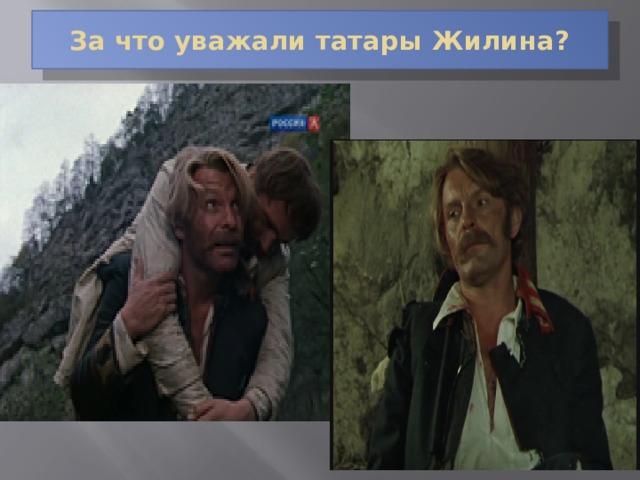 За что уважали татары Жилина?