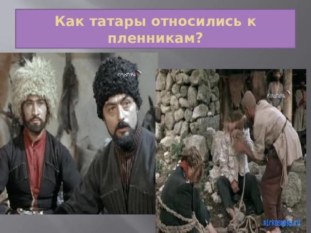 Как татары относились к пленникам?