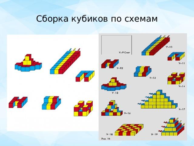 Сборка кубиков по схемам