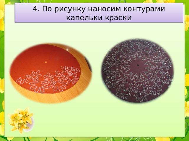 4. По рисунку наносим контурами капельки краски
