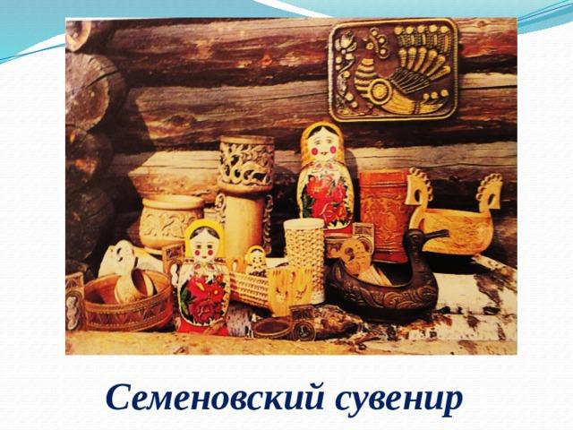 Семеновский сувенир