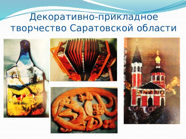 Декоративно-прикладное творчество Саратовской области