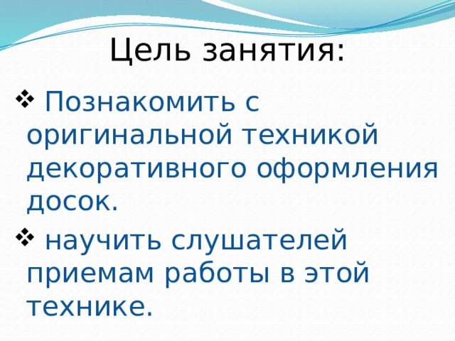 Цель занятия: