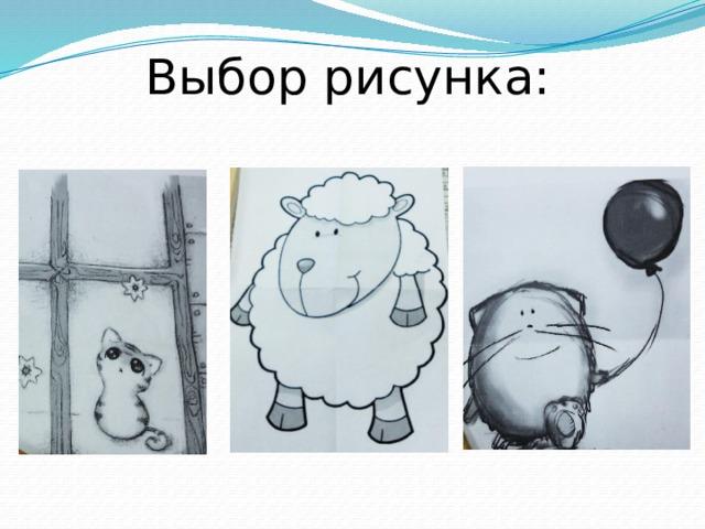 Выбор рисунка: