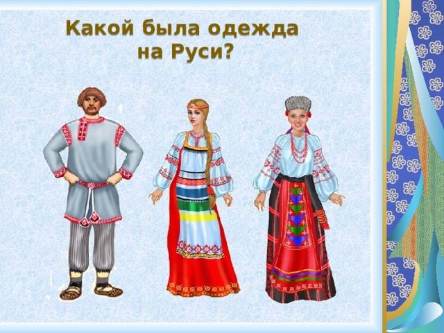 Какой была одежда на Руси?
