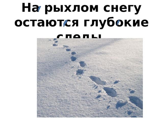 На рыхлом снегу остаются глубокие следы.