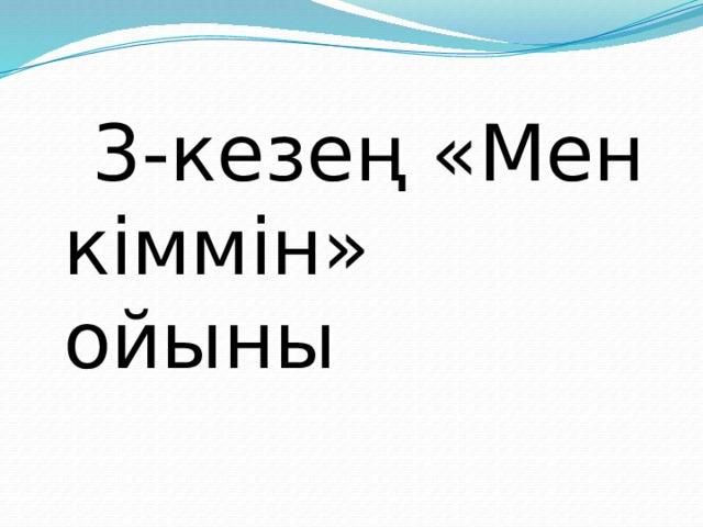 3-кезең «Мен кіммін» ойыны