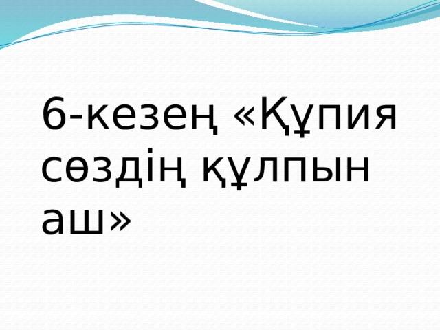 6-кезең «Құпия сөздің құлпын аш»
