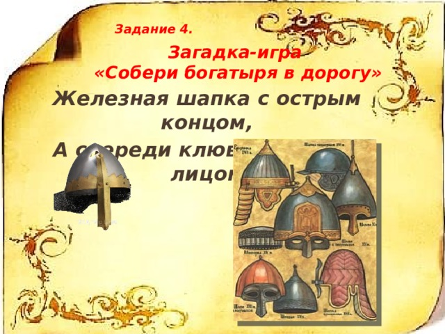 Задание 4. Загадка-игра  «Собери богатыря в дорогу» Железная шапка с острым концом, А спереди клюв навис над лицом