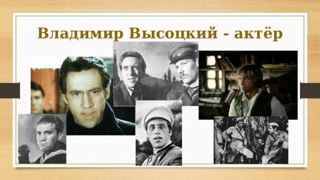 Владимир Высоцкий - актёр