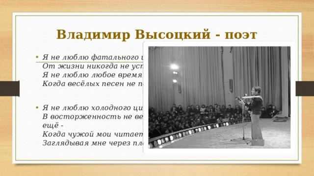 Владимир Высоцкий - поэт