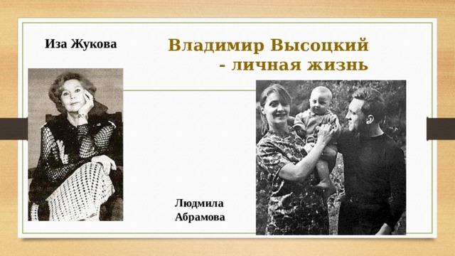 Владимир Высоцкий - личная жизнь Иза Жукова Людмила Абрамова