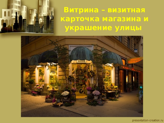 Витрина – визитная карточка магазина и украшение улицы