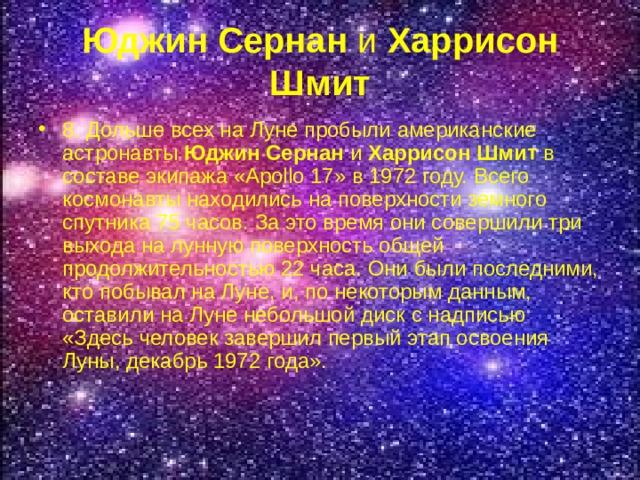 Юджин Сернан и Харрисон Шмит