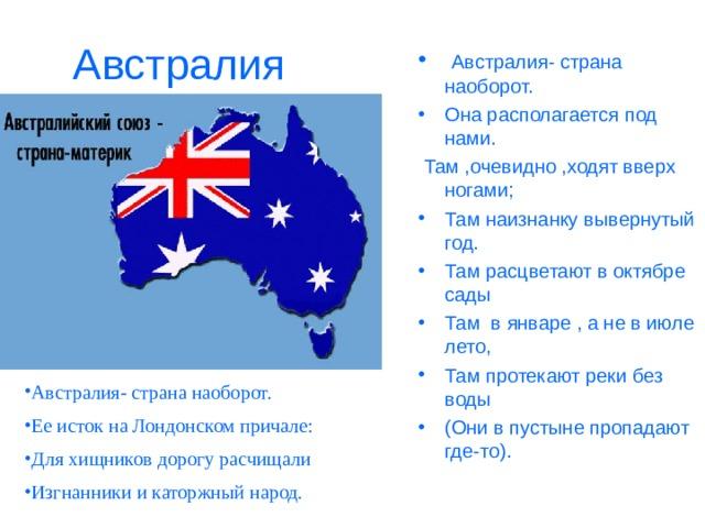 Австралия  Австралия- страна наоборот. Она располагается под нами.  Там ,очевидно ,ходят вверх ногами;