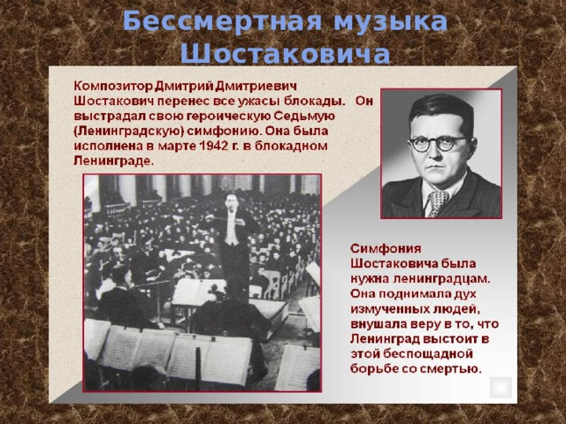 Бессмертная музыка Шостаковича