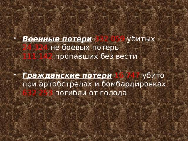 Военные потери   332 059 убитых  24 324 не боевых потерь  111 142 пропавших без вести   Гражданские потери