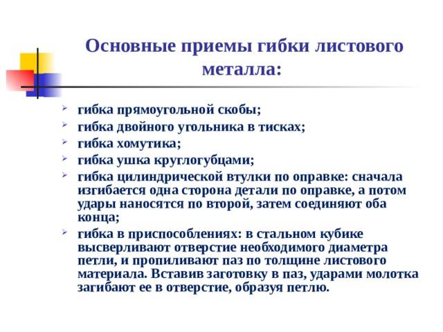 Основные приемы гибки листового металла: