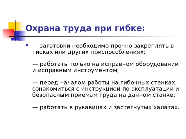 Охрана труда при гибке: