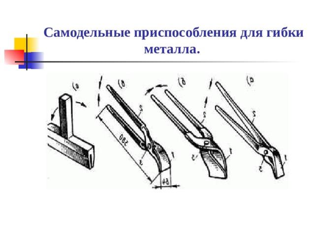 Самодельные приспособления длягибки металла.