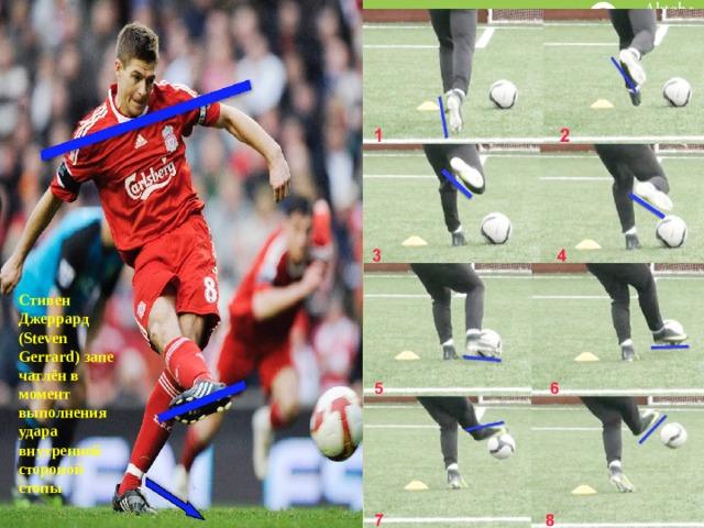 Стивен Джеррард (Steven Gerrard)запечатлён в момент выполнения удара внутренней стороной стопы