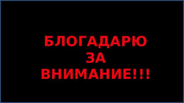 БЛОГАДАРЮ ЗА ВНИМАНИЕ!!!