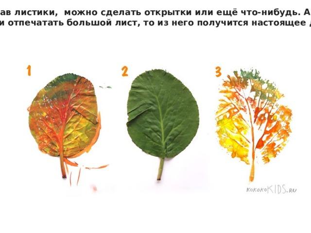 Отпечатав листики, можно сделать открытки или ещё что-нибудь. А  вот если отпечатать большой лист, то из него получится настоящее дерево!