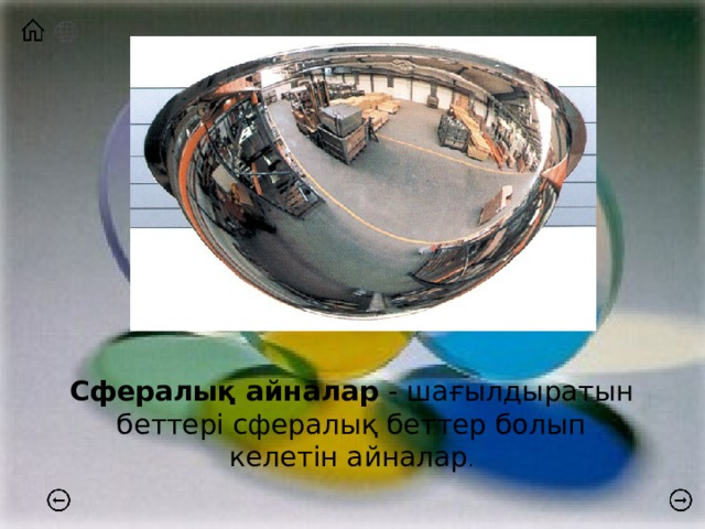 Сфералық айналар - шағылдыратын беттері сфералық беттер болып келетін айналар .