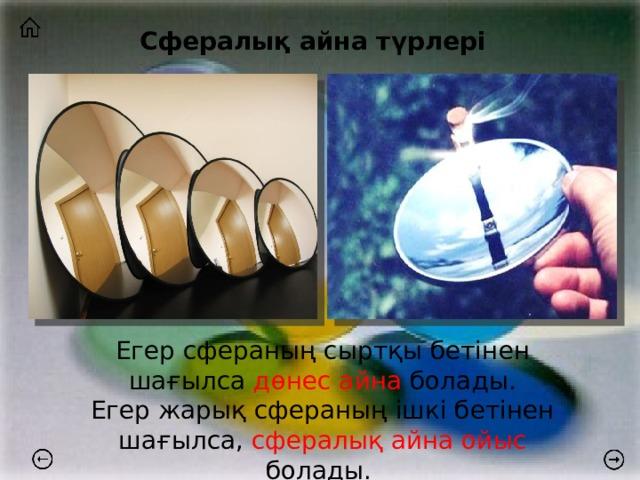 Сфералық айна түрлері Егер сфераның сыртқы бетінен шағылса дөнес айна болады. Егер жарық сфераның ішкі бетінен шағылса, сфералық айна ойыс болады.